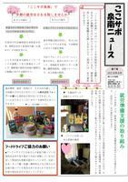 ここサポ泉南ニュース 4月号 創刊!