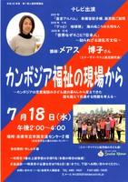 平成30年度【第1回】人権啓発講座