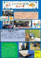 ここサポ泉南ニュース 12月号 創刊!