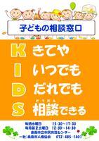 KIDS 子どもの相談窓口【5月】