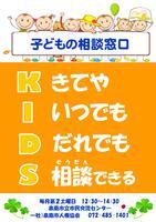 KIDS 子どもの相談窓口【7月】