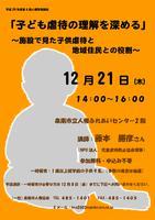 平成29年度【第4回】人権啓発講座
