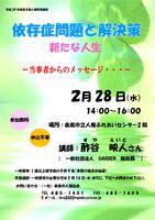 平成29年度【第5回】人権啓発講座