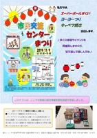 ここサポ泉南ニュース 11月号(2/2) 創刊!